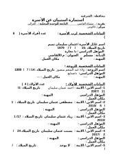 عثمان سليمان تميمي.doc