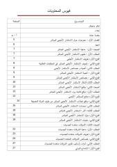 فهرس المحتويات.pdf
