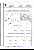 [تصویر: HooshMahmoodiwwwqiauir.pdf]