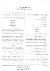 _القانون_كما_تمت_المصادقة_عليه (1).pdf
