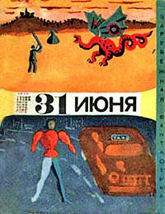 #Isaac Asimov Тридцать Первое Июля.epub