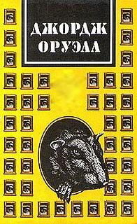George Orwell #Скотский уголок.epub
