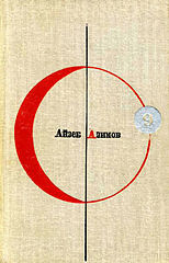 #Isaac Asimov Конец Вечности No.02.epub