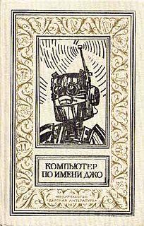 Herbert Werner Franke #Управляемые на расстоянии.epub