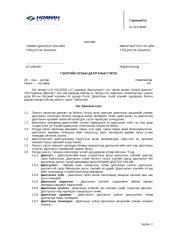 Мөнхтэргүүн ХХК .docx