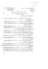 قرار يحدد  صلاحيات وأعمال مستخدمي مؤسسة التعليم الثانوي 1983.doc