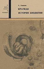 #Isaac Asimov Краткая История Биолoгии.epub