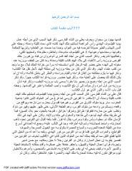 كليلة ودمنة_ابن المقفع.pdf