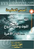 جمال البنا - اسس العقيدة.pdf