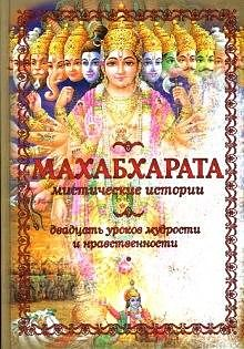 Махабхарата.epub