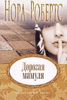 Roberts_Sledstvie-vedet-Eva-Dallas_25_Dorogaya-mamulya.113690.fb2.epub