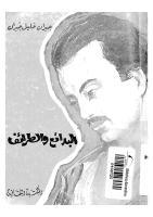 البدائع والطرائف..جبران خليل جبران.pdf