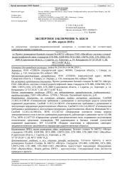 1826 - 646732 - Саратовская область,г. Саратов, ул. Аэропорт, д. 14.docx