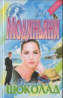 Modinyani_Vanil-i-shokolad.151213.fb2.epub