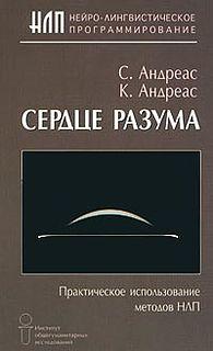 Andreas_Serdce-razuma-Prakticheskoe-ispolzovanie-metodov-NLP.125095.fb2.epub