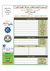 استمارة التقدم لنشاط بكرة أحلى..pdf