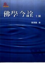 《佛学今诠 上》张澄基着1973.pdf