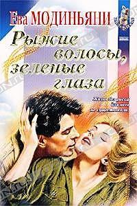 Modinyani_Ryzhie-volosy-zelenye-glaza.303407.fb2.epub