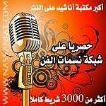 الصلاة و السلام سامي يوسف و عمر فاروق ريميكس مؤثرات.mp3