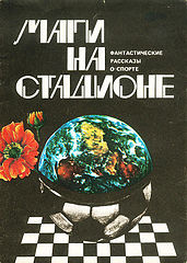 #Isaac Asimov Три Закона Робототехники.epub