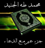 28 - Surah al-Humazah.mp3
