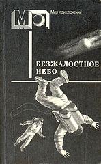 Herbert Werner Franke #Безжалостное Небо.epub