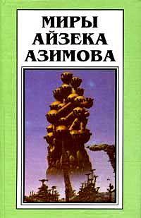#Isaac Asimov Звездв как Пыль.epub
