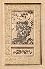 Herbert Werner Franke #Компьютер по имени Джо.epub