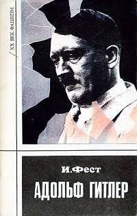 Joachim Fest #Адольф Гитлер (Том 3).epub
