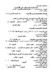 سامح عبد المنعم ابراهيم.doc