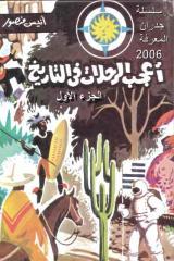 أعجب الرحلات فى التاريخ..الجزء الاول  -- انيس منصور.pdf