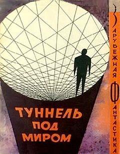#Isaac Asimov Тунель под Миром.epub