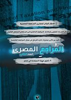 مجله المراجع المصرى العدد الثانى