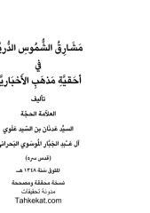 مشارق الشموس الدرية -نسخة محققة (مصورة)-مدونة تحقيقات.pdf