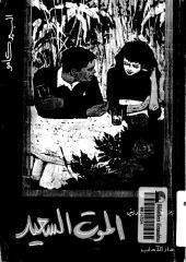 البير كامو ..الموت السعيد.pdf