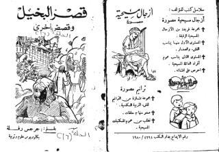 قصر البخيل الحلقة 16.pdf