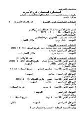 عصام عبد المنعم ابراهيم.doc