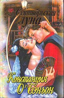 O-Benon_Sentyabrskaya-luna.123325.fb2.epub