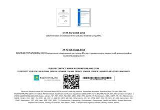 ST RK ISO 11868-2013.pdf