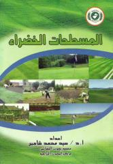 المسطحــات الخضــراء 1.pdf