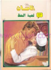 لعبة الحظ.pdf