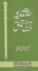 hazrat muaviyah [r.a] aur tareekhi haqaiq by shaykh mufti taqi usmani.pdf
