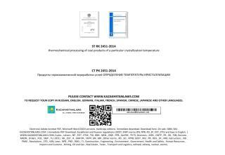 ST RK 2451-2014.pdf