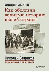 Зыкин Дмитрий #Как Оболгали Великую Историю нашей Страны.epub