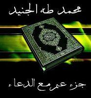 35 - Surah al-Masad.mp3