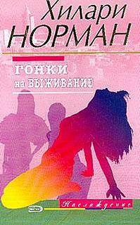 Norman_Gonki-na-vyzhivanie.141379.fb2.epub