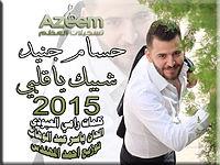 حسام جنيد - شبيك ياقلبي 2015.mp3