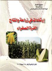 ارشادات في زراعة الذرة الصفراء.pdf