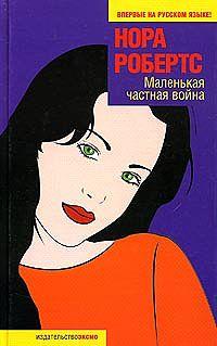 Roberts_Sledstvie-vedet-Eva-Dallas_23_Malenkaya-chastnaya-voyna.118178.fb2.epub